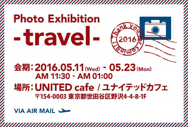 Photo Exhibition -travel-